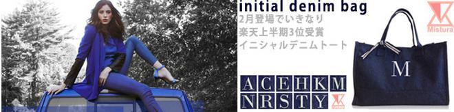 【mistura】イニシャルデニムトートmistura限定【紗栄子さん愛用♪】bnormal657