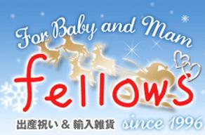 出産祝い、ベビーとママのおしゃれなインポートセレクトショップFELLOWS(フェローズ)★ラッピング無料★インポート、輸入、ベビー服、おもちゃ、玩具 -